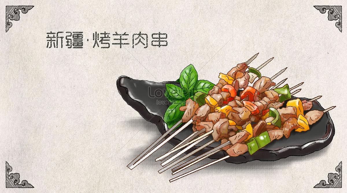 手绘卡通美食家乡小吃插画之新疆烤羊肉串图片