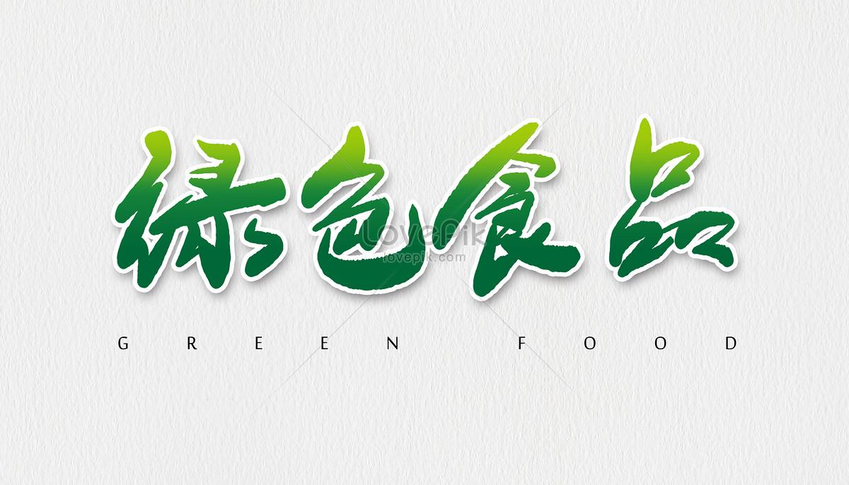 绿色食品字体设计图片素材编号400148920_prf高清图片