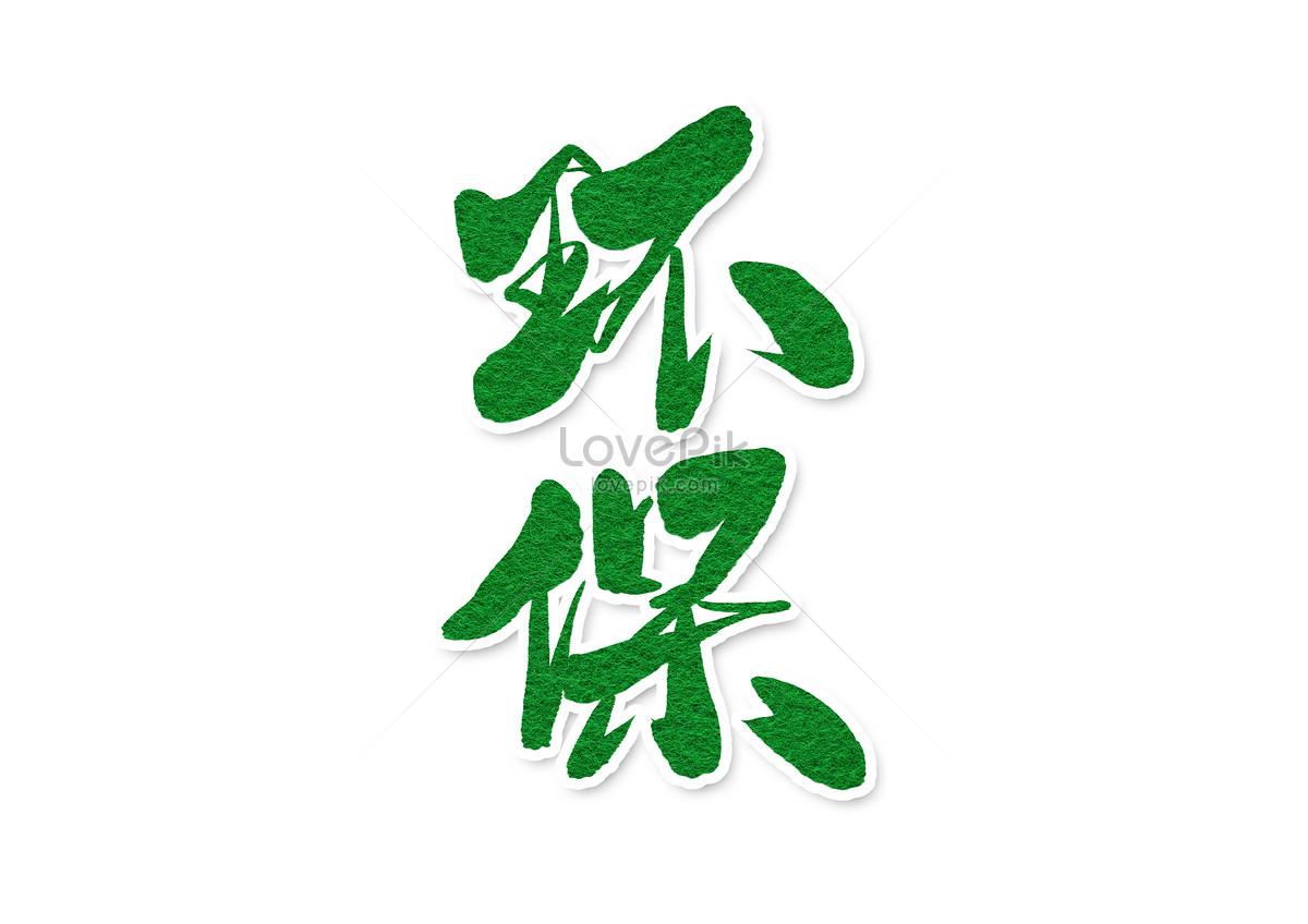 图形 字体 环保创意字体设计 psd  标签:  乾净 书法字体 艺术字 背景