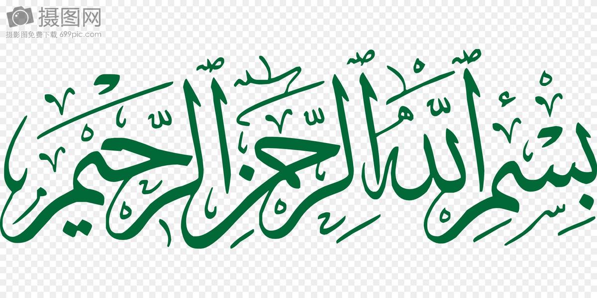 Arabic Symbols Graphics Imagepicture Free Download