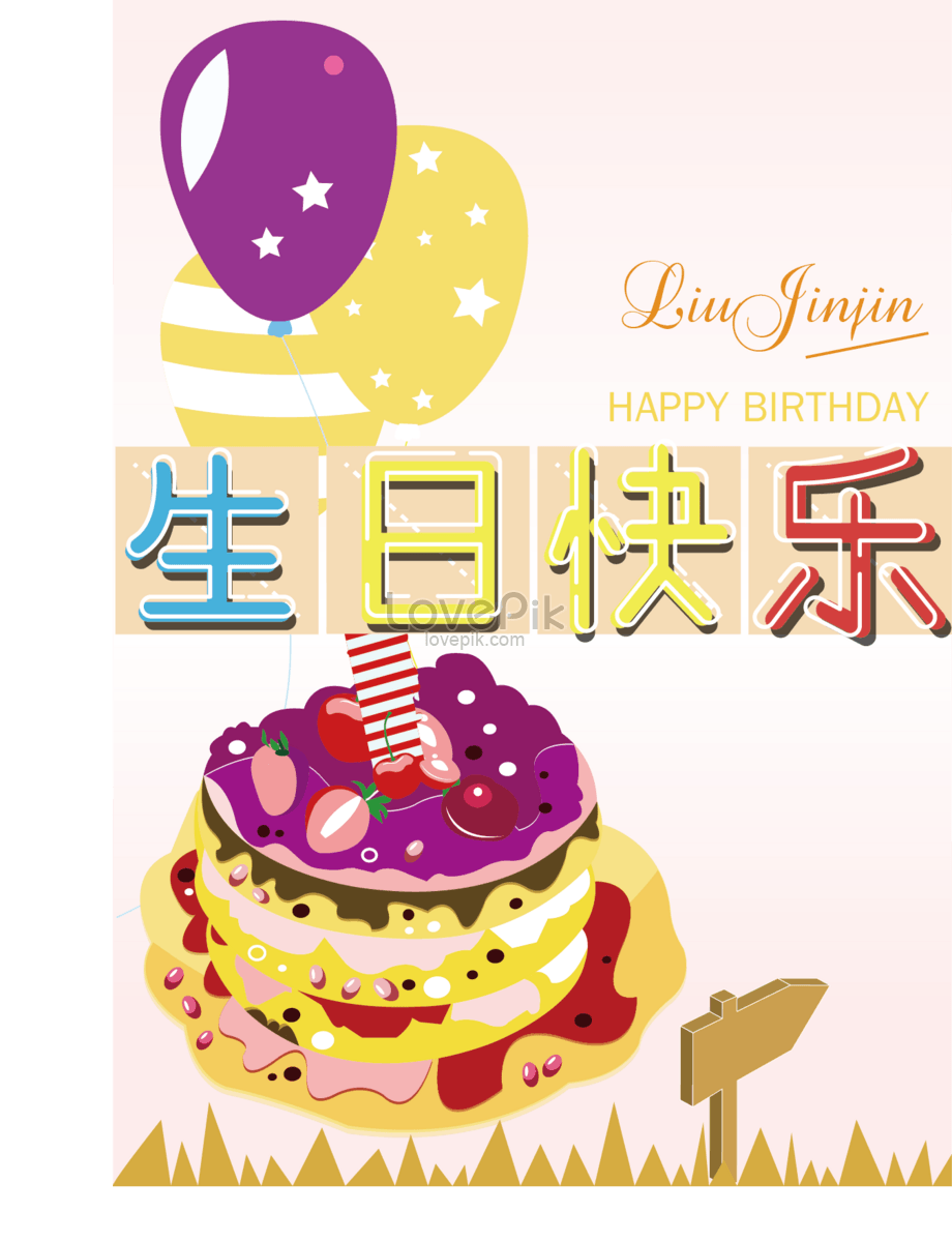 Birthday Cake Birthday Party Vectorial Poster Graphics Imagepicture