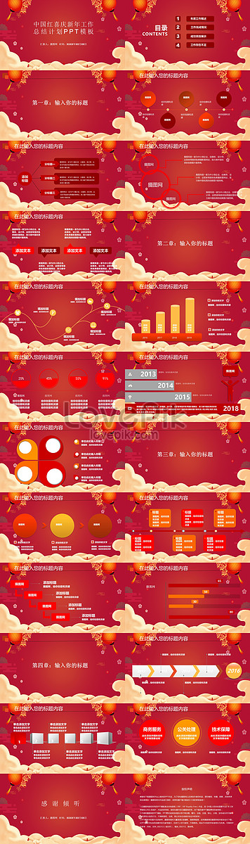 Chinese red festival new year work summary ppt template powerpoint chinese red festival new year work summary ppt template toneelgroepblik Images