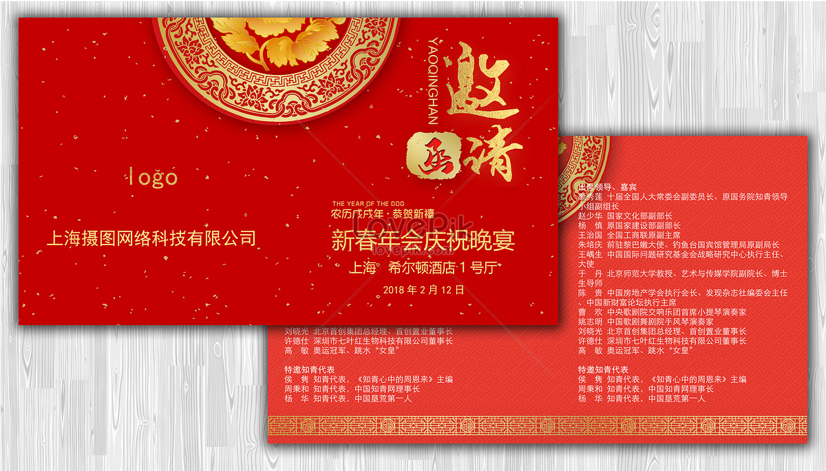 Invitation Letter Of The Annual Meeting Template Image Picture Free
