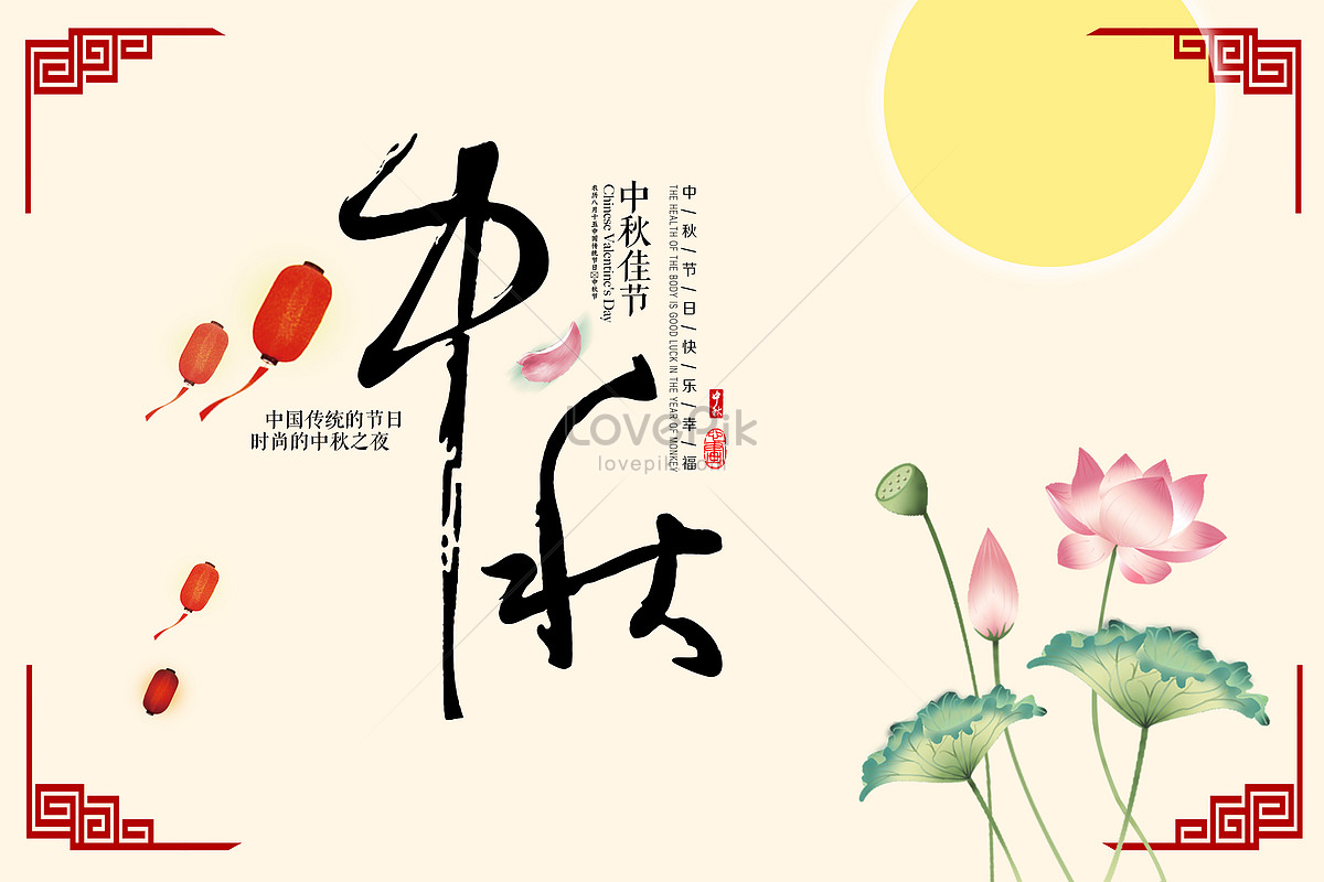 Mid Autumn Festival Greeting Cards Creative Imagepicture Free